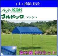 KISHIテント ブルドック メッシュ 2号(3.56×5.3m) [ブルー] 有害な紫外線をカットし、やさしい日差しと涼しさをお届けします。の画像