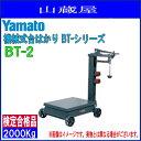 ヤマト 機械式台はかり BTシリーズ BT-2 (2000Kg)【検定合格品】
