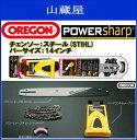 OREGON Powersharp/スターターキット適用機種:スチール(STIHL)用/標準ソーチェーン:91系/ガイドバー:14インチ専用のガイドバー、チェーンと専用の目立て器(バーマウントシャープ)により安全&確実&短時間に目立てが行える商品です。