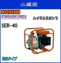 工進 エンジンポンプ(高圧タイプ)ハイデルスポンプ SER-40 :スプリンクラーの散水に。:畑の散水、水田の灌水に。
