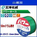 ■三洋化成■ パワーホース50mドラム巻き/サイズ:15mm×