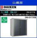 ダイケンミニ物置 DM-GY DM-GY179型 ●サビに強く、環境にやさしい粉体塗装。●ビスを1種類しか使わないため、組立が簡単。