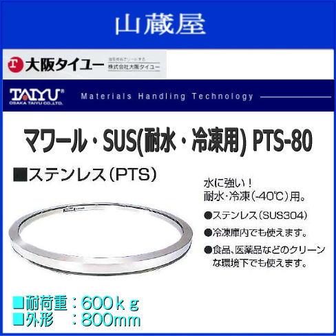 大阪タイユー マワール・SUS(耐水・冷凍用) PTS-80 :作業効率UP 荷物のパレットへの積み込み、荷降ろし作業に、あるいは組立作業などでパレットが回転すれば作業は能率よく楽にできます。 大阪タイユー マワール・SUS(耐水・冷凍用) PTS-80 :作業効率UP【き商品】【最も珍しいです】