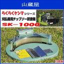 らくらくケンマ 刈払機用チップソー研磨機 SK-1000 ・電源いらず!持ち運びをラクラクで現場ですぐに研磨できます。