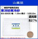 ■東洋紡■寒冷紗 ES-3000 遮光率:約27% 幅1.5m×長さ100.0m/カラー:白/たたみ仕様 ・遮光・防霜・防寒・防風・病害保護に