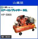 エアーコンプレッサー60L HP-3300 三相200V ・エアー作業全般・塗装作業全般・車整備全般・エアー工具作業・全てにおいて不服のないコンプレッサー!