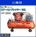 エアーコンプレッサー60L HP-2200 単相200V ・エアー作業全般・塗装作業全般・車整備全般・エアー工具作業・全てにおいて不服のないコンプレッサー!