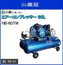 エアーコンプレッサー60L NB-60TW 単相100V・大容量60Lタンク式。べルト式で連続使用可能! ・長時間作業に使われる方に便利です。