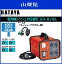 ハタヤリミテッド 電圧変換器 トランスル/昇降圧兼用(3kVA) HLV-03A トランジットアダプター(P-12A)が付属されています。100V、200Vどちらでも、必要な電源を供給します。