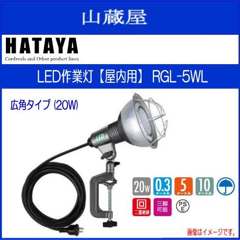 ハタヤリミテッド LED作業灯[屋外用] RGL-5WL [広角ランプタイプ(20W)/電球色]省エネ・長寿命 LED電球を採用