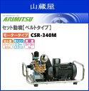 有光工業 セラミックセット動噴(ベルトタイプ) CSR-340M「モーター」 耐蝕性・耐久性に富むステンレスフレーム採用。