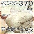 羽毛掛け布団 クイーンサイズ 日本製 ダウンパワー370 2層式 ハンガリー ホワイト ダウン 両面同柄 クリーンダウン洗浄済み