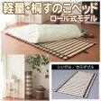 【送料無料】軽量桐すのこベッド・折りたたみ・ロール式 シングルサイズ用