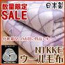 ウール毛布 シングルサイズ ニッケ 日本製 (箱なしアウトレット品 SALE) 純毛 羊毛 nikke 【送料無料】