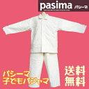 パシーマの子供用パジャマ〔130〕男女兼用/左上合わせ【送料無料】