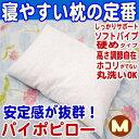 洗える 枕 パイプ Mサイズ 43×63cm パイポピロー 硬め 高さ調節可 / 丸洗いOK 枕カバーサービス 中身たっぷり 高め 低め ストローチップ 肩こり 肩凝り