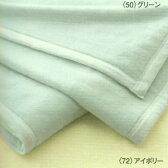 【送料無料】シール織り綿毛布(コットンケット:TFP-00:24+) クイーンサイズ