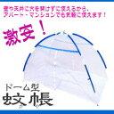 売れてます!もうこれで蚊の羽音も気にしなくていいよね♪室内用ドーム型蚊帳 シングルサイズ用