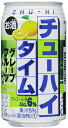 24 canned 350 ml of sun Gaul Chu-Hi thyme grapefruits Motoiri [RCP] [HLS_DU]