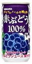 【お買得品】サンガリア 赤ぶどう100% 190g缶 30本入