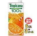 キリン トロピカーナ 100%ジュース オレンジ 1L紙パック×6本入×3ケース
