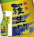 羅生門 純米 720ml瓶【RCP】【HLS_DU】
