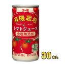 ショッピング野菜 コーミ 有機栽培食塩無添加トマトジュース 190g缶 30本入(濃縮還元タイプ)【RCP】【HLS_DU】