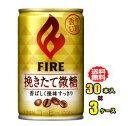 【お買得品】キリン ファイア 挽きたて微糖 155g缶 30本入×3ケース(90本)【RCP】【HLS_DU】