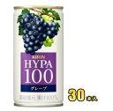 キリン ハイパー100グレープ 190g缶 30本入【RCP】【HLS_DU】