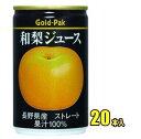 ゴールドパック 和梨ジュースストレート 160g缶×20本入...