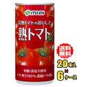 伊藤園 完熟トマトのおいしさ 熟トマト 190g缶×20本入×6ケース(120本)お買い得セット