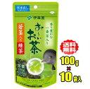 【お買得品】伊藤園 お~いお茶 若茎入り緑茶 100g×10袋入