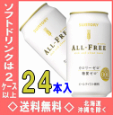 [beerlike beverage] 24 canned 350 ml of Suntory oar-free Motoiri [RCP] [HLS_DU]