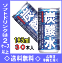30 canned 185 ml of sun Gaul carbonated water Motoiri [RCP] [HLS_DU]