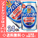 [beerlike beverage] 24 canned 350 g of fragrance calorie zero Motoiri [RCP] of the sun Gaul hop [HLS_DU]