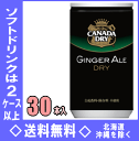 30 canned 160 ml of Canada Dry ginger ale Motoiri [RCP] [HLS_DU]