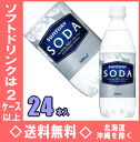 24 Suntory soda 500mlPET Motoiri [RCP] [HLS_DU]