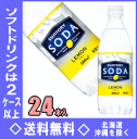 24 Suntory soda lemon 500mlPET Motoiri [RCP] [HLS_DU]