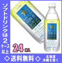 24 carbonated water lemon 500mlPET Motoiri [RCP] that Sapporo is delicious [HLS_DU]