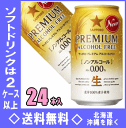 [beerlike beverage] 24 canned 350 ml of Sapporo premium alcohol-free Motoiri [RCP] [HLS_DU]
