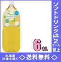 伊藤園 Relax(リラックス)ジャスミンティー 2LPET 6本入【RCP】【HLS_DU】