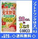伊藤園 充実野菜 190g缶 20缶×2ケース(40本入)【RCP】【HLS_DU】