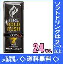 キリン ファイア ゴールドラッシュ ブラック 200ml紙パック 24本入【RCP】【HLS_DU】