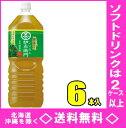 ショッピングお茶 サントリー緑茶 伊右衛門 2LPET 6本入【RCP】【HLS_DU】