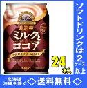 キリン 小岩井 ミルクとココア 280g缶 24本入【RCP】【HLS_DU】
