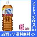 アサヒ 六条麦茶 2リットルPET 6本入【RCP】【HLS_DU】