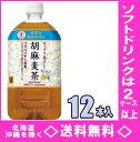 サントリー 胡麻麦茶 1LPET 12本入【RCP】【HLS_DU】