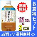 サントリー 胡麻麦茶 1LPET 12本入2ケース(24本)お買得セット【RCP】【HLS_DU】【sswf1】