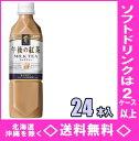 キリン 午後の紅茶 ミルクティー 500mlPET 24本入【RCP】【HLS_DU】