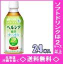 花王 ヘルシア緑茶 すっきり 350mlPET 24本入【RCP】【HLS_DU】